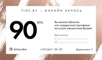 Сертификат на брови в Минске